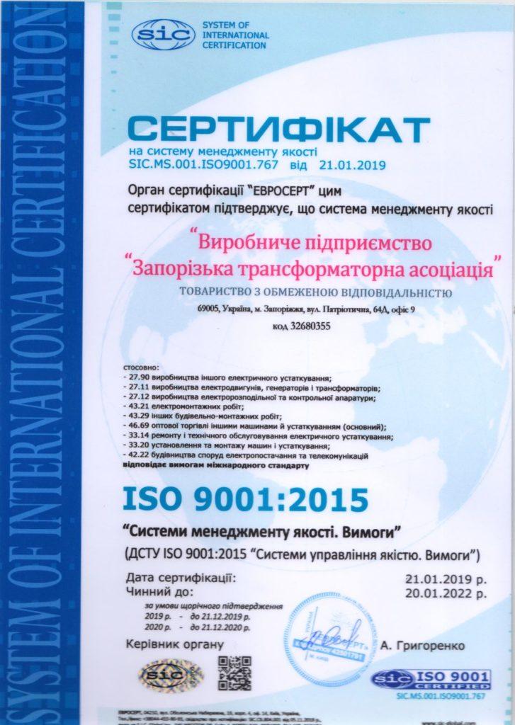 Сертифікат ISO 9001:2015